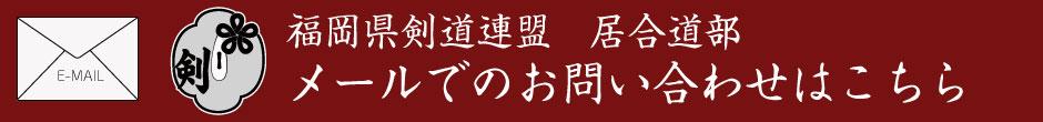 福岡県剣道連盟居合道部専用へのお問い合わせ